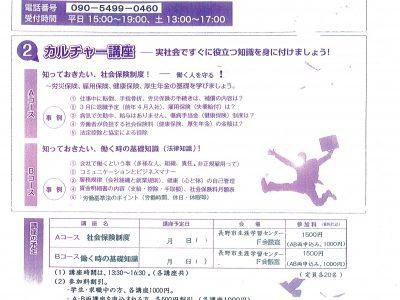 若者センター【わかもの労働相談・カルチャー講座】