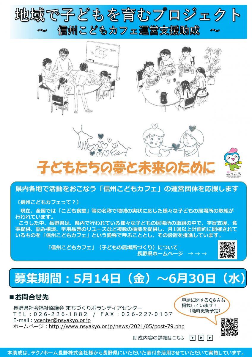 地域で子どもを育むプロジェクト~信州こどもカフェ運営支援助成~