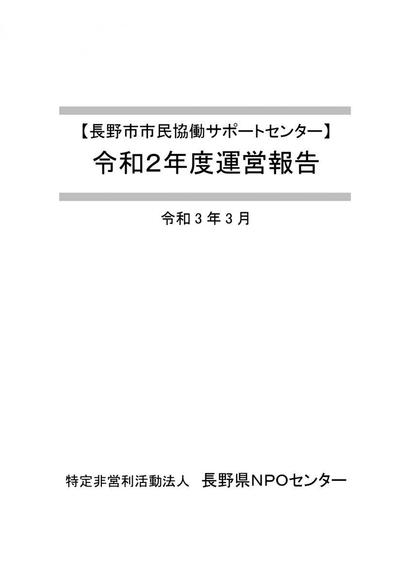 市民協働サポートセンター 令和2年度運営報告書