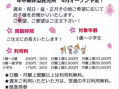 けんけんぱっ ~年中無休・注文の多い託児所~ オープン!