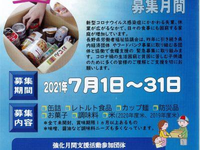 フードバンク信州 夏の食糧支援「コロナ対応子ども応援プロジェクト」