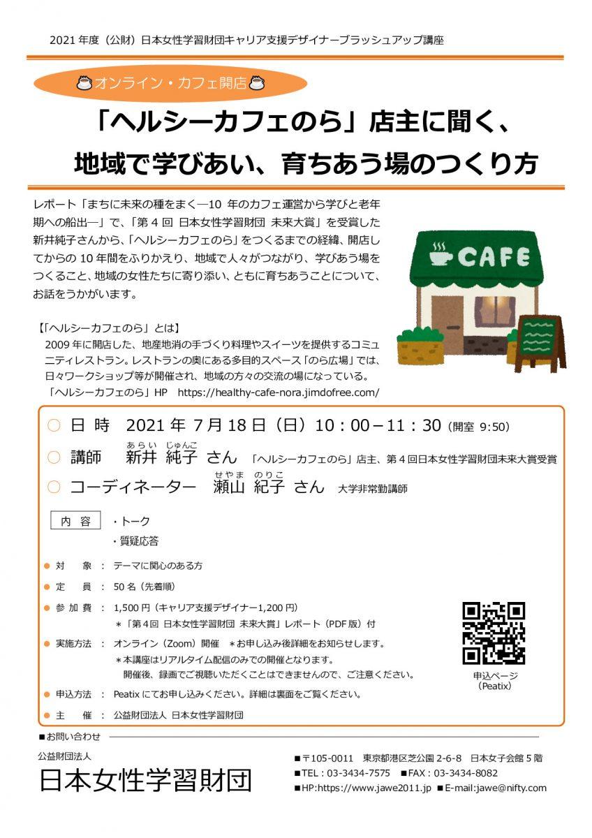 (公財)日本女性学習財団キャリア支援デザイナーブラッシュアップ講座