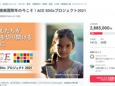児童労働反対世界デー/ACEと一緒に「広げる」アクション!