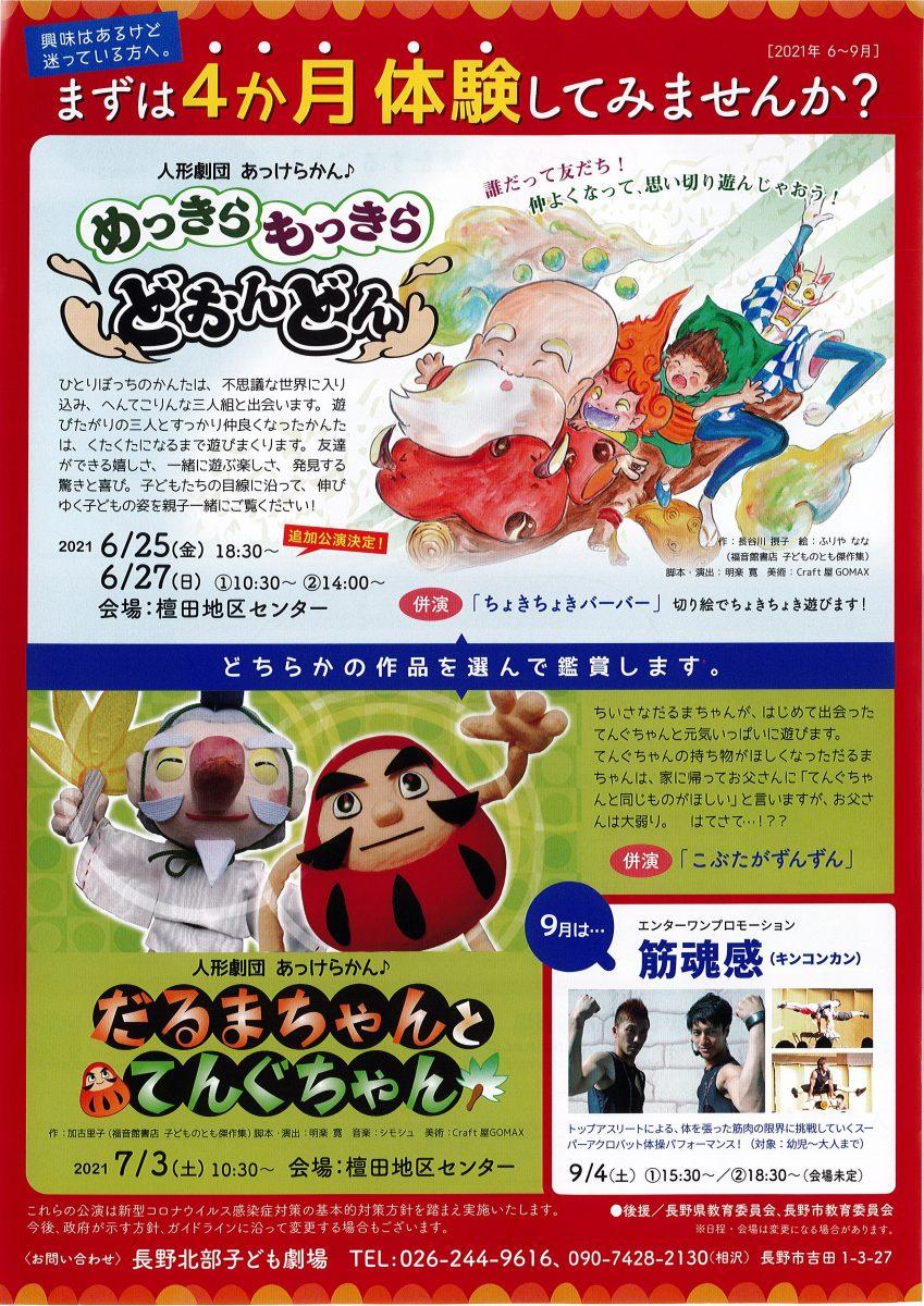 長野北部子ども劇場~まずは4か月、体験してみませんか?~