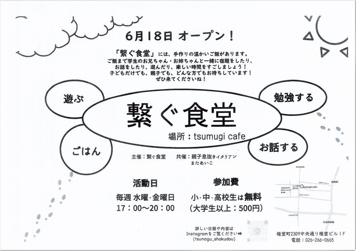 繋ぐ食堂 ~6月18日オープン!~