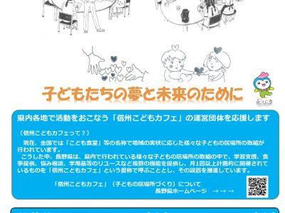 【締め切り間近!】地域で子どもを育むプロジェクト~信州こどもカフェ運営支援助成~