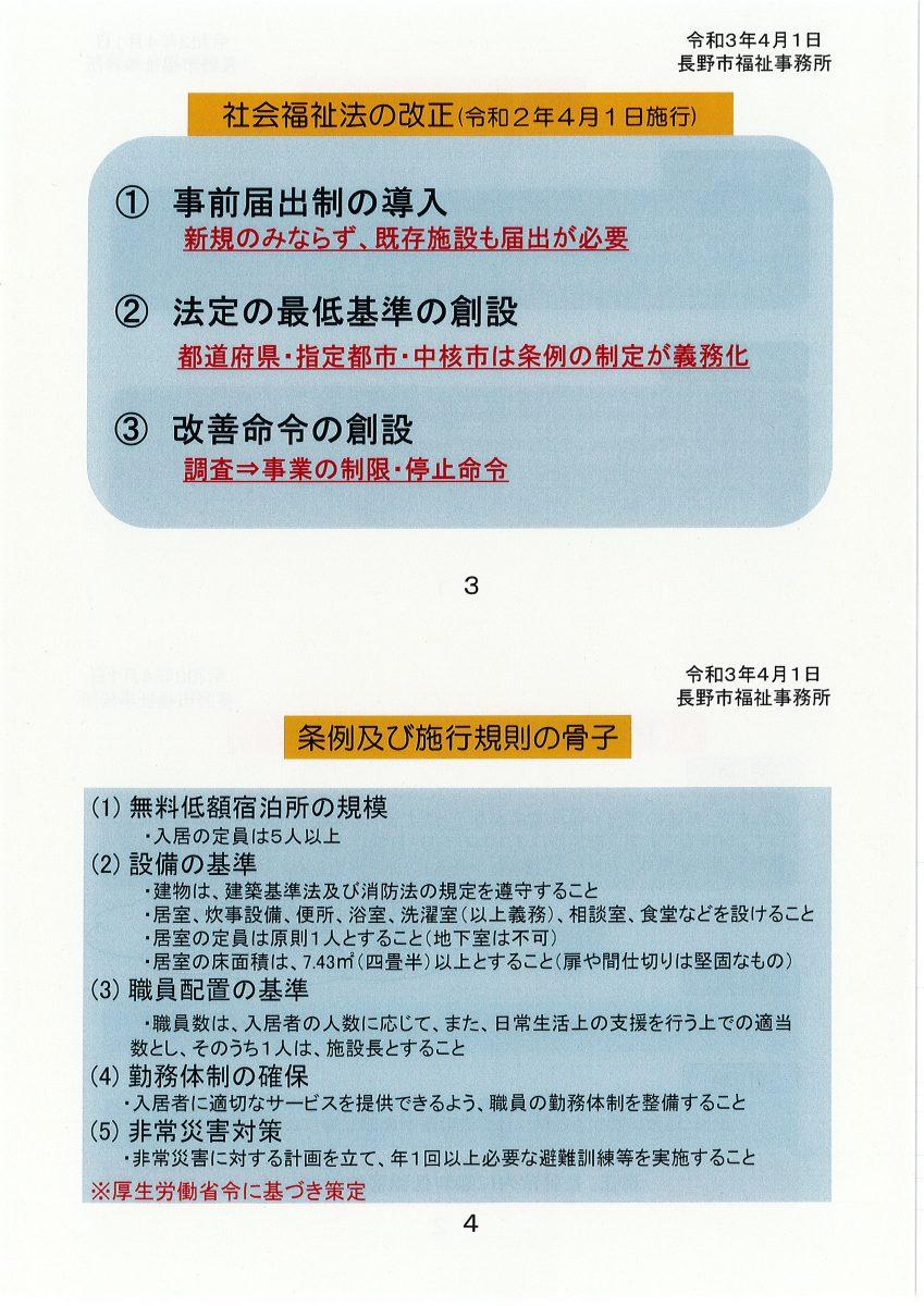 無料低額宿泊所に関する社会福祉法の改正(令和2年4月1日施行)