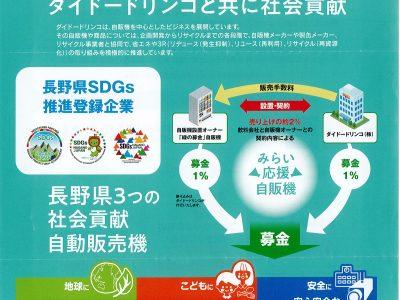 ダイドードリンコと共に社会貢献 ~みらい応援自販機~【長野県SDGs推進登録企業】