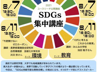 SDGs集中講座報告 第二弾!!