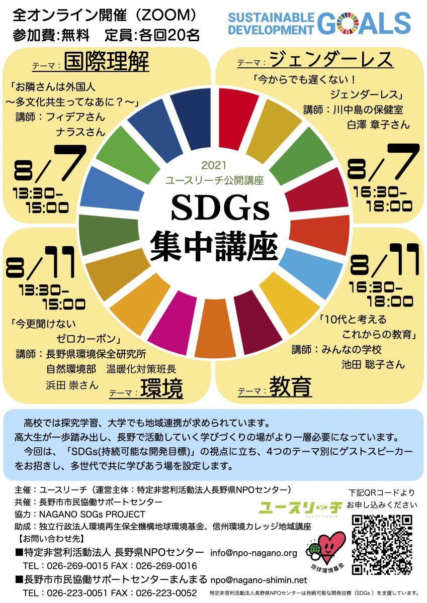 レポート SDGs集中講座1日目!!