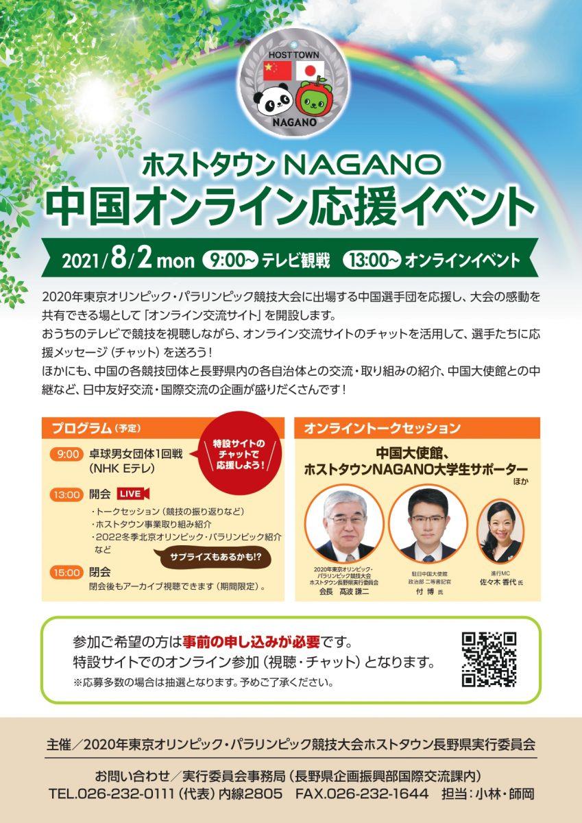 【イベント間近!】「ホストタウンNAGANO」中国オンライン応援イベントの参加者募集