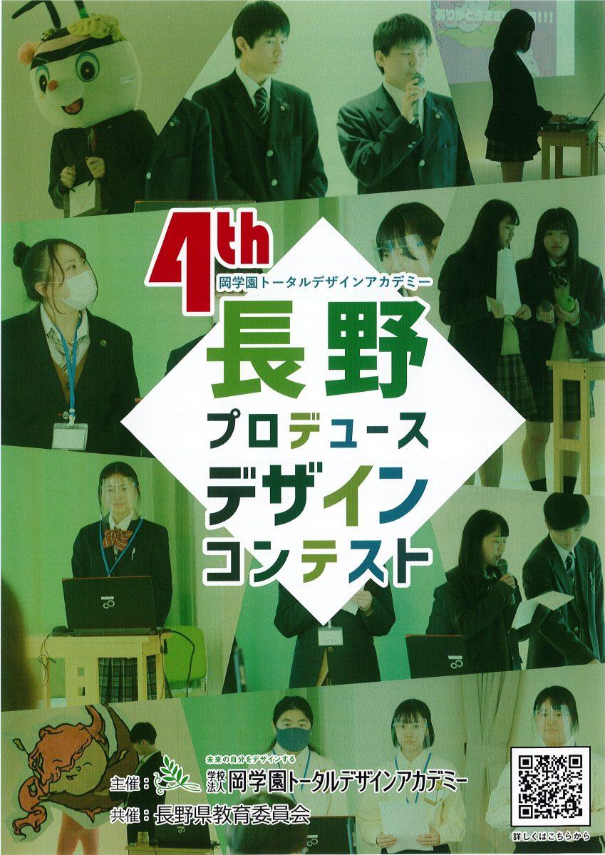岡学園トータルデザインアカデミー 第4回 長野プロデュースデザインコンテスト(高校生対象)