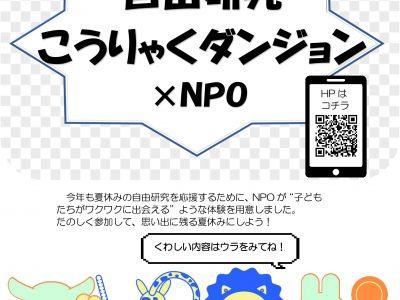 夏休みの自由研究こうりゃくダンジョン×NPO【2021】