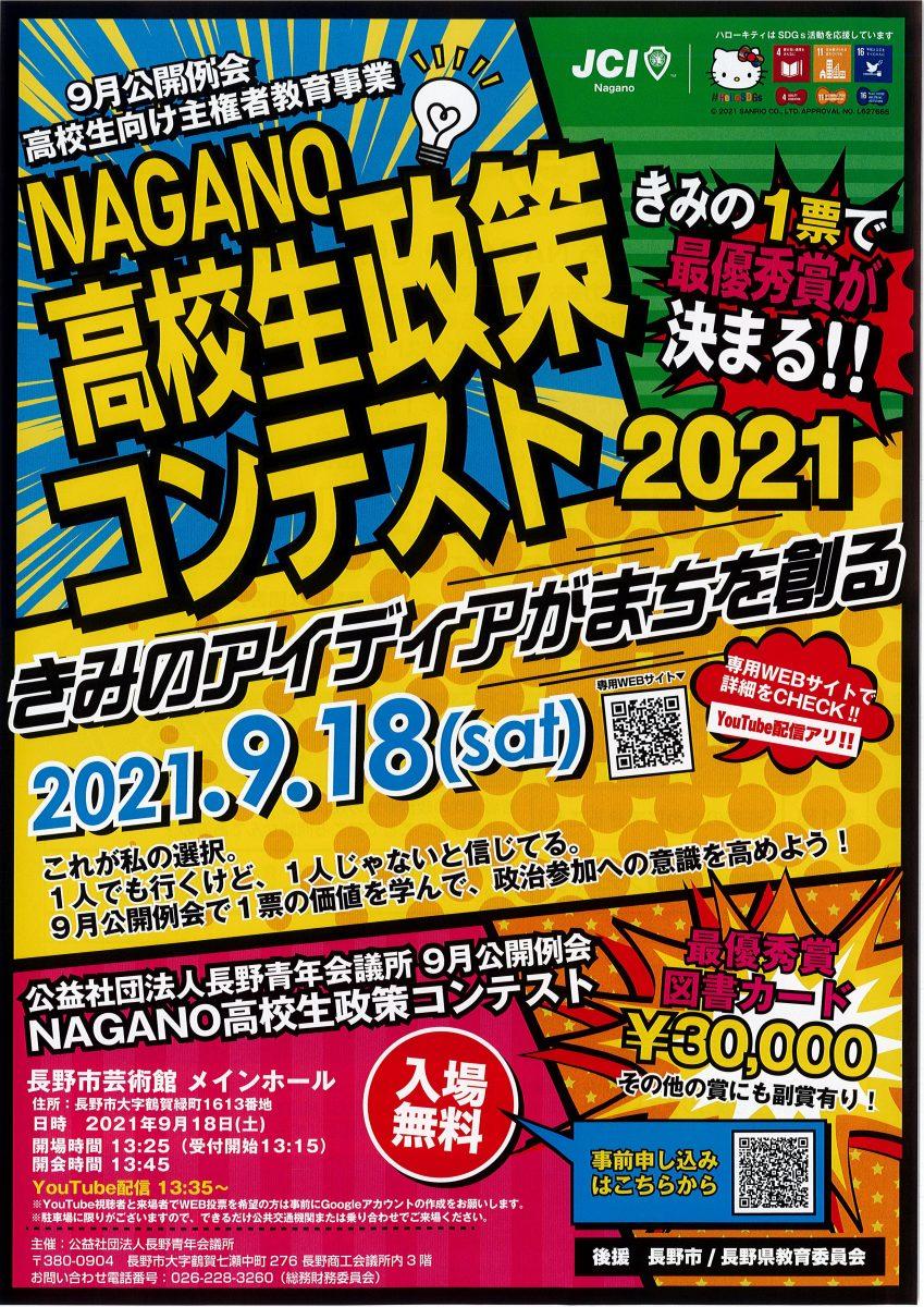 9月18日(土)「NAGANO高校生政策コンテスト2021」を開催!