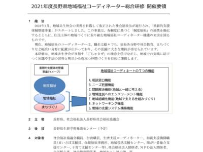 2021年度 長野県地域福祉コーディネーター総合研修