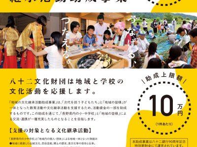 八十二文化財団/地域の文化 継承活動助成のお知らせ