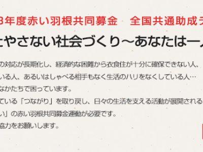 「令和 3 年 7 月大雨災害静岡県義援金」の募集について