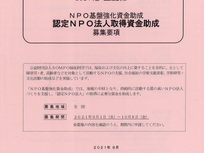 2021年度 認定NPO法人取得資金助成 募集/SOMPO福祉財団