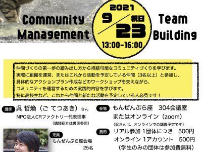 NPOステップアップ講座 「コミュニティマネジメント講座「猫でもわかるチームビルディング」