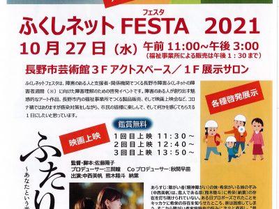 ふくしネットFESTA2021