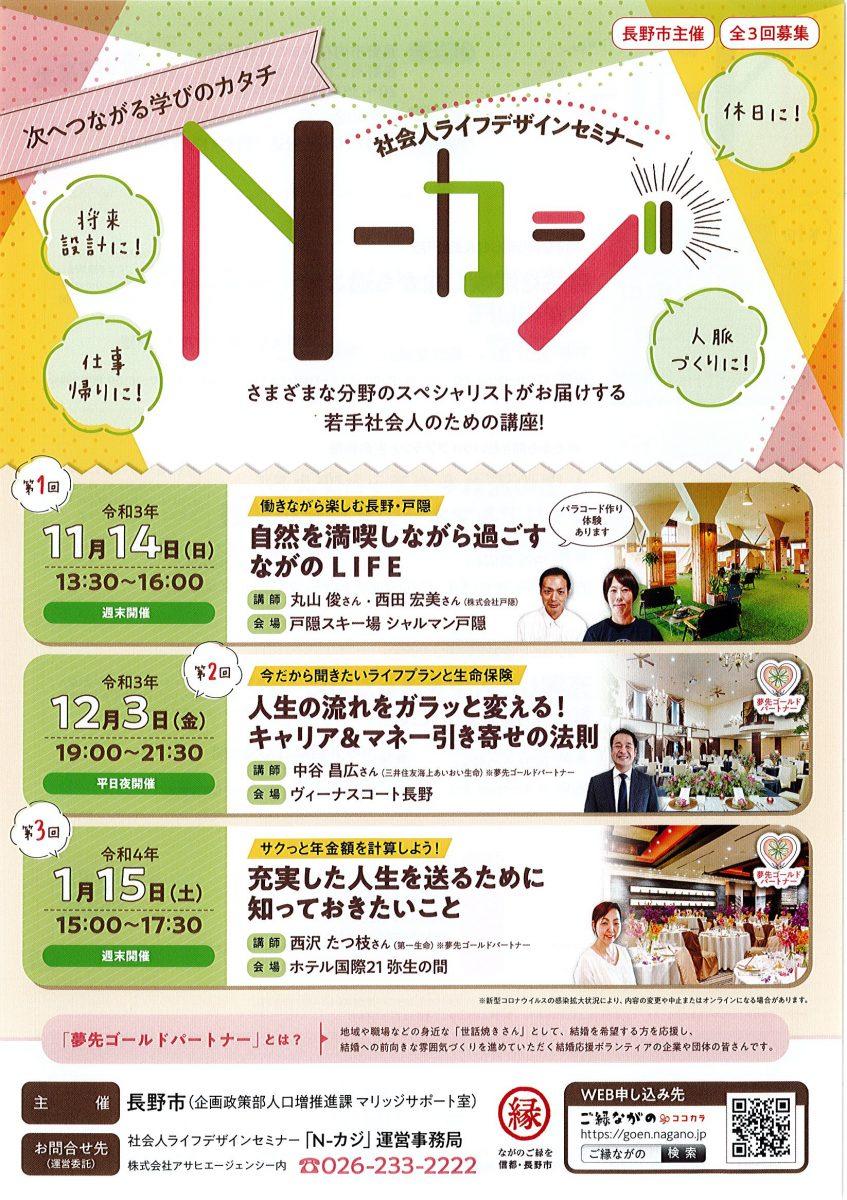【長野市主催】社会人ライフデザインセミナーN-カジ 全3回募集のお知らせ