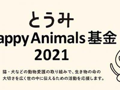 とうみHappyAnimals基金2021